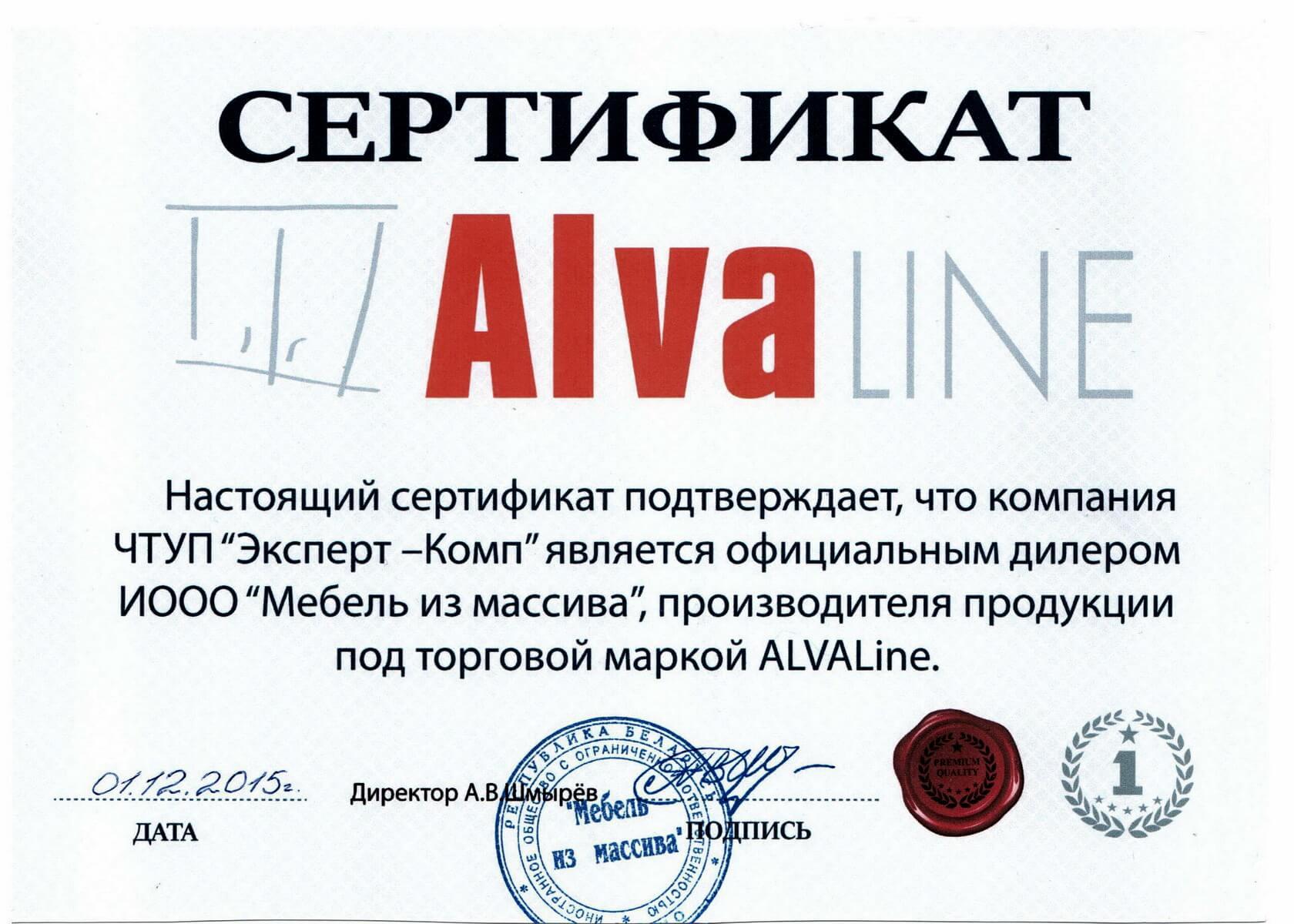 сертификат производителя кухонь alva line Гомель